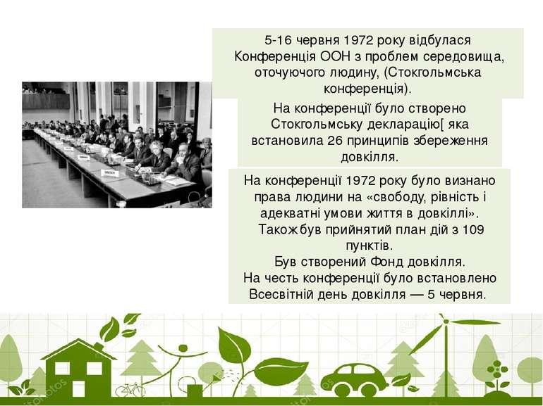 5-16 червня 1972 року відбулася Конференція ООН з проблем середовища, оточуюч...