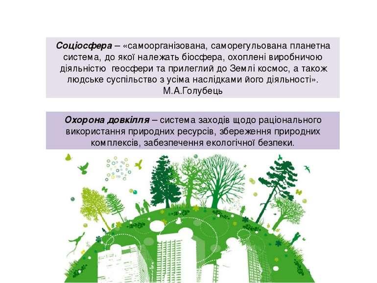 Соціосфера – «самоорганізована, саморегульована планетна система, до якої нал...