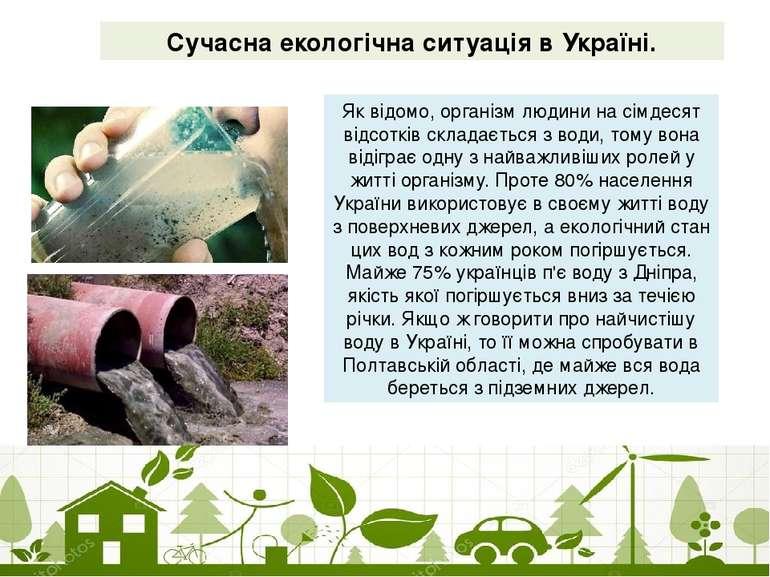 Сучасна екологічна ситуація в Україні. Як відомо, організм людини на сімдесят...