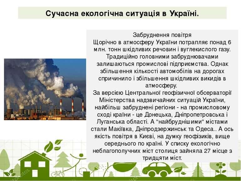 Сучасна екологічна ситуація в Україні. Забруднення повітря Щорічно в атмосфер...