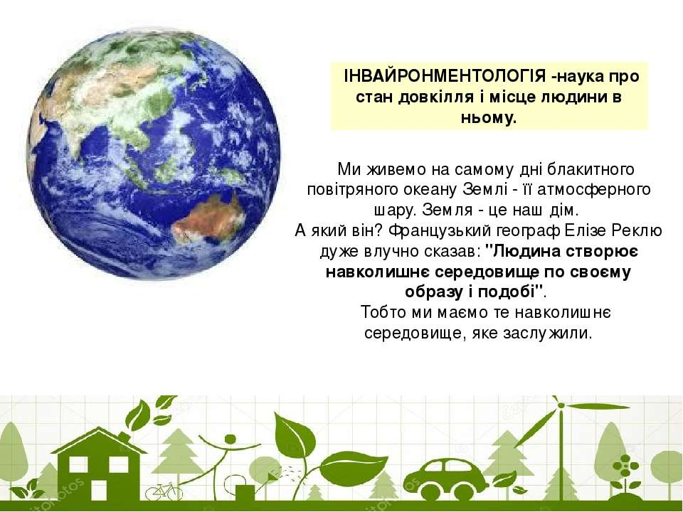 ІНВАЙРОНМЕНТОЛОГІЯ -наука про стан довкілля і місце людини в ньому. Ми живемо...