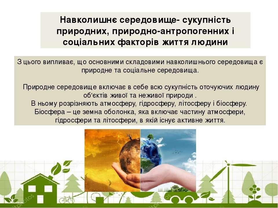 Навколишнє середовище- сукупність природних, природно-антропогенних і соціаль...