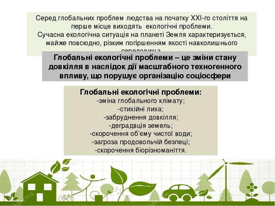 Глобальні екологічні проблеми: -зміна глобального клімату; -стихійні лиха; -з...