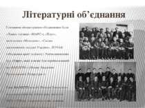 Літературні об'єднання Головними літературними об'єднаннями були «Ланка» (піз...