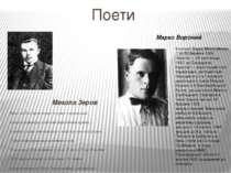 Поети Микола Зеров Мико ла Костянти нович Зе ров— український літературознаве...