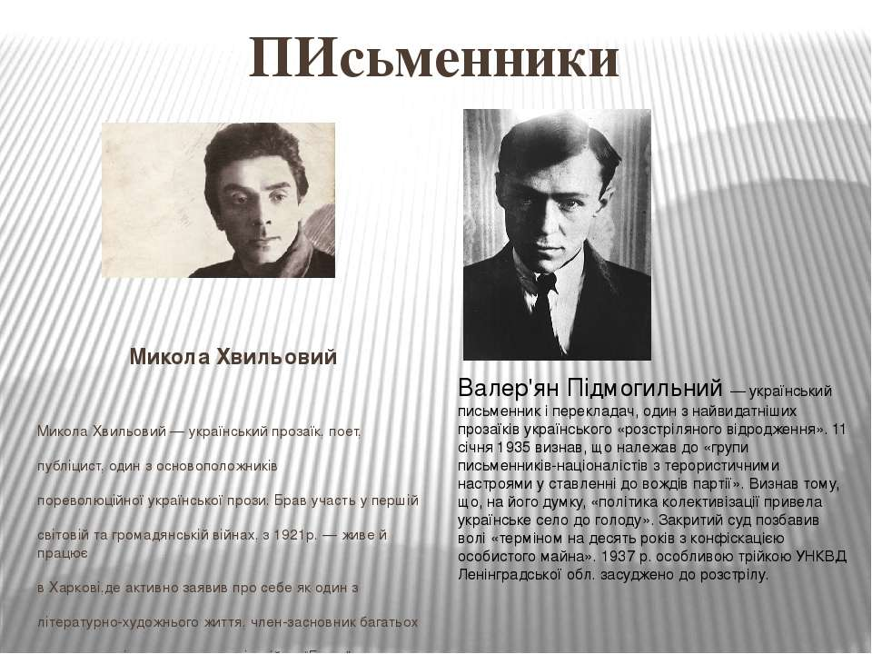 ПИсьменники Микола Хвильовий Микола Хвильовий — український прозаїк, поет, пу...