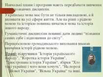 Навчальні плани і програми мають передбачати вивчення українознавчих дисциплі...