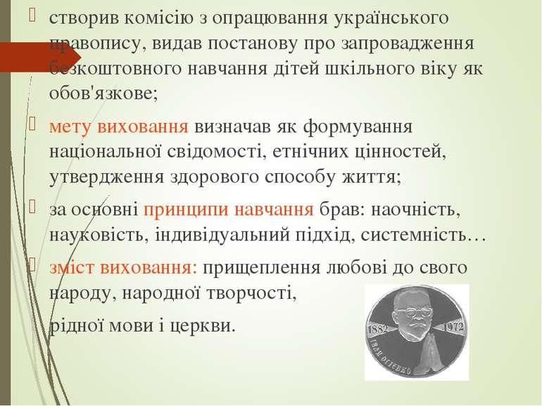 створив комісію з опрацювання українського правопису, видав постанову про зап...