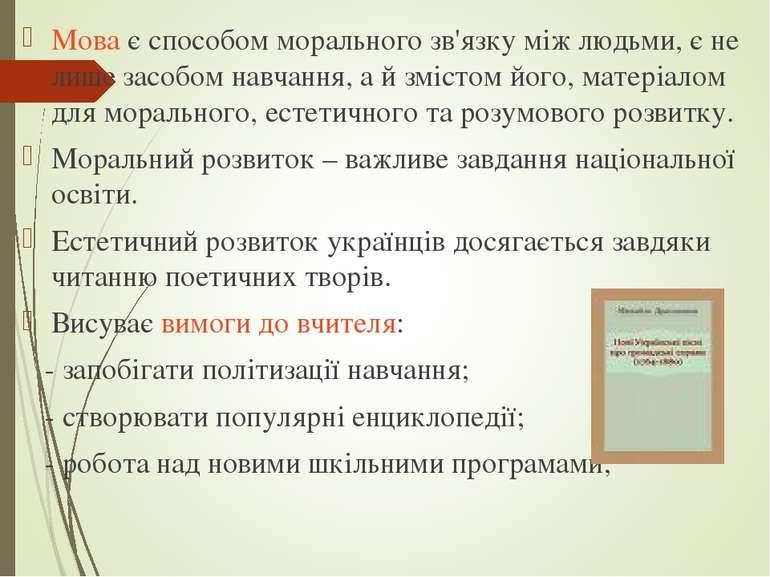 Мова є способом морального зв'язку між людьми, є не лише засобом навчання, а ...