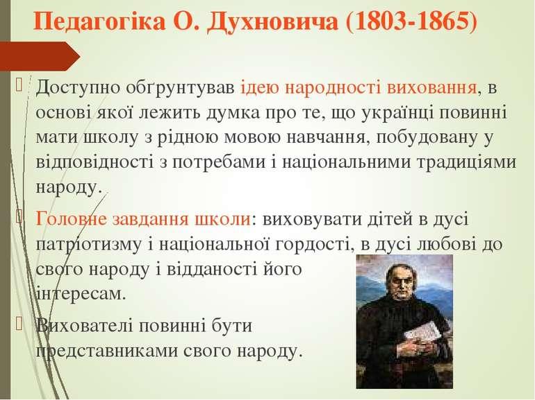 Педагогіка О. Духновича (1803-1865) Доступно обґрунтував ідею народності вихо...