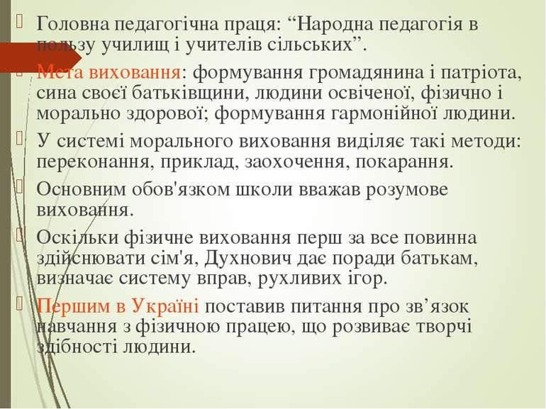 """Головна педагогічна праця: """"Народна педагогія в пользу училищ і учителів сіль..."""