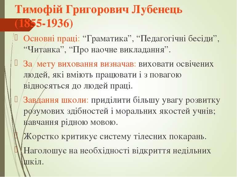 """Тимофій Григорович Лубенець (1855-1936) Основні праці: """"Граматика"""", """"Педагогі..."""