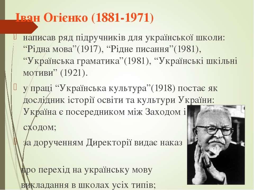 """Іван Огієнко (1881-1971) написав ряд підручників для української школи: """"Рідн..."""