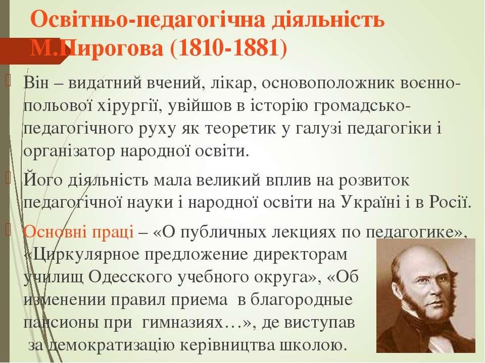 Освітньо-педагогічна діяльність М.Пирогова (1810-1881) Він – видатний вчений,...