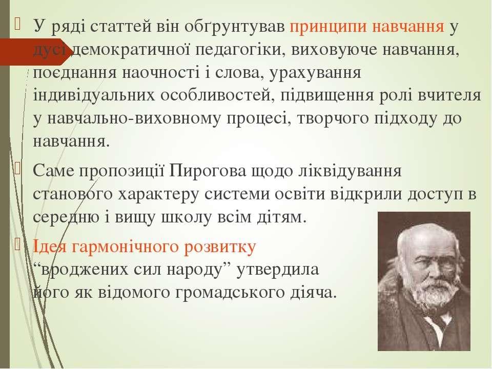 У ряді статтей він обґрунтував принципи навчання у дусі демократичної педагог...