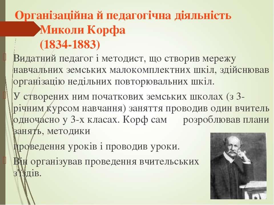 Організаційна й педагогічна діяльність Миколи Корфа (1834-1883) Видатний педа...