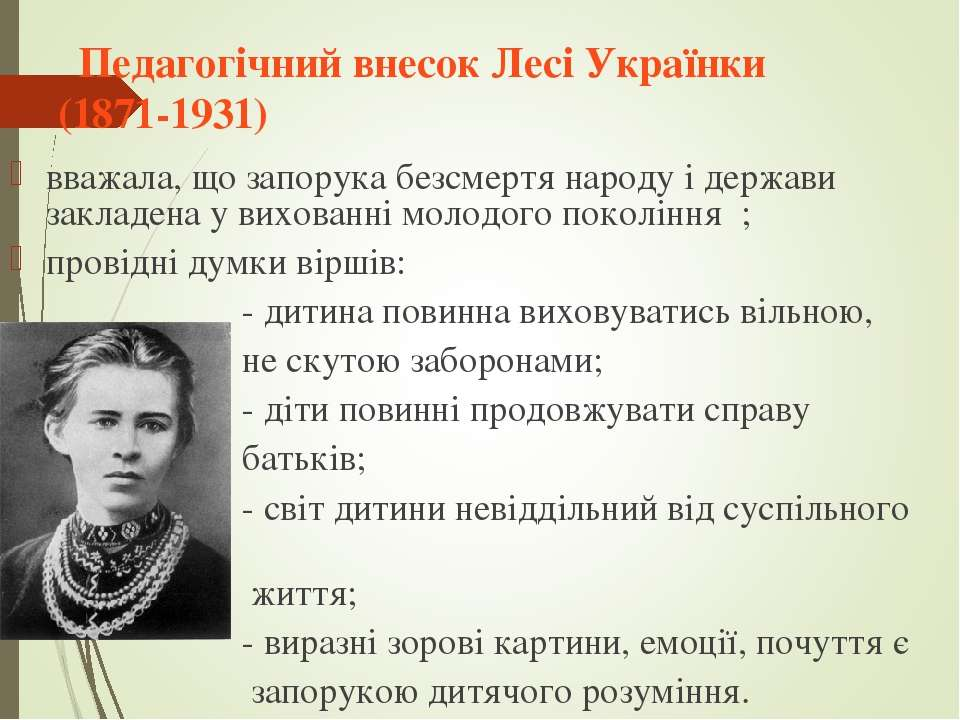 Педагогічний внесок Лесі Українки (1871-1931) вважала, що запорука безсмертя ...