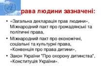 Права людини зазначені: «Загальна декларація прав людини», Міжнародний пакт п...