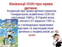 Конвенції ООН про права дитини: Конвенція про права дитини схвалена Генеральн...