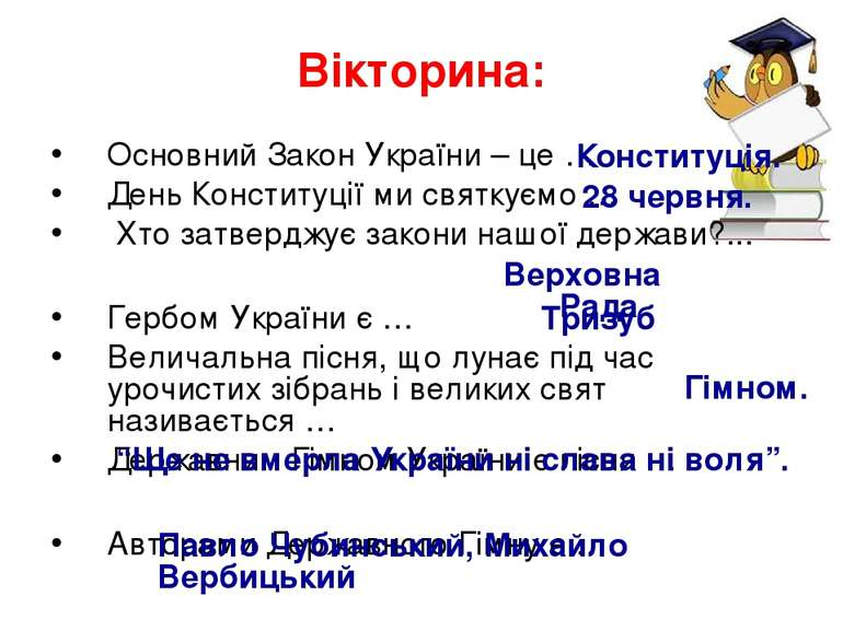 Вікторина: Основний Закон України – це … День Конституції ми святкуємо … Хто ...