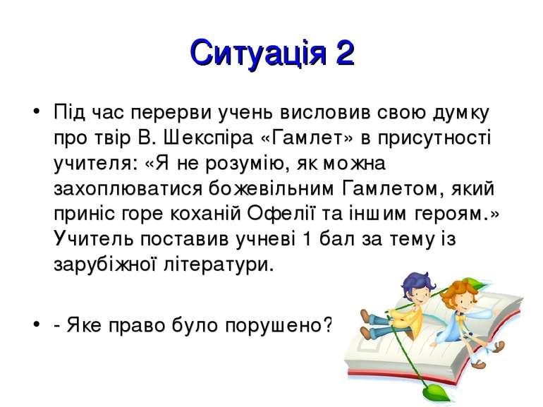 Ситуація 2 Під час перерви учень висловив свою думку про твір В. Шекспіра «Га...