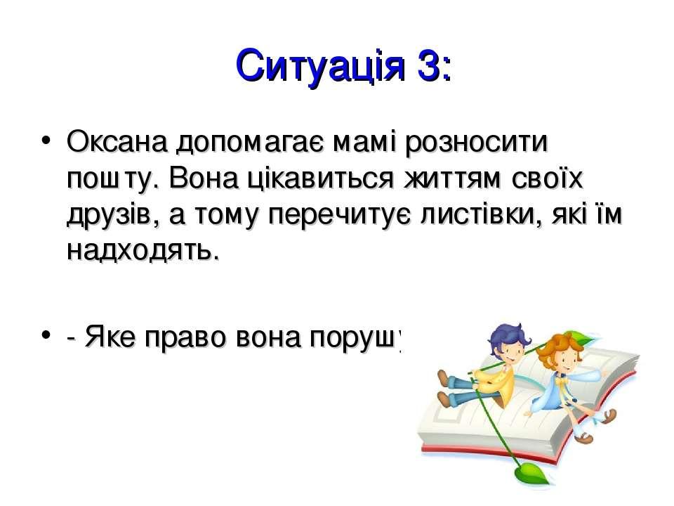 Ситуація 3: Оксана допомагає мамі розносити пошту. Вона цікавиться життям сво...