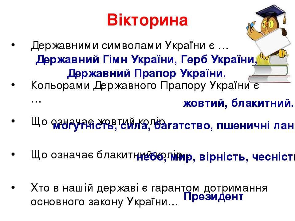 Вікторина Державними символами України є … Кольорами Державного Прапору Украї...