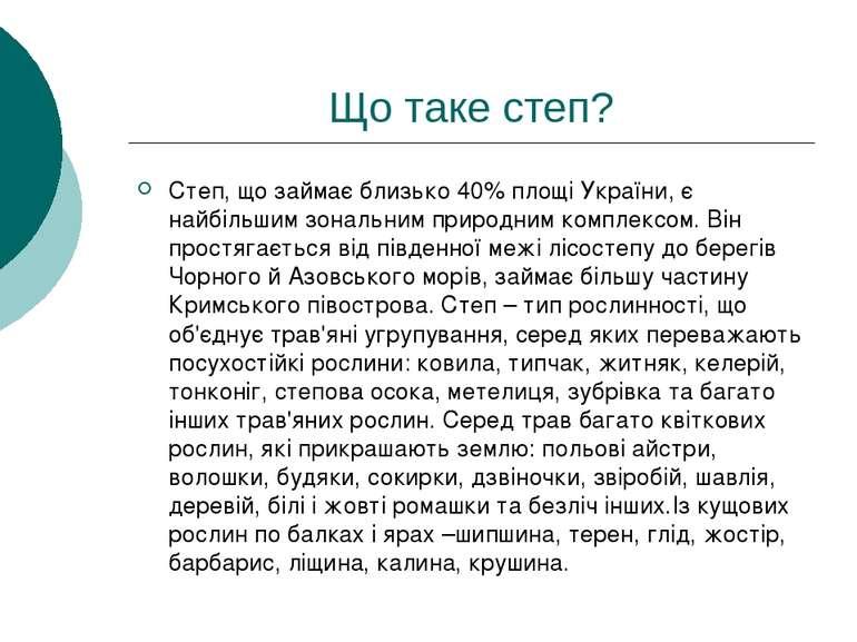 Що таке степ? Степ, що займає близько 40% площі України, є найбільшим зональн...