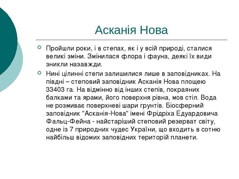 Асканія Нова Пройшли роки, і в степах, як і у всій природі, сталися великі зм...