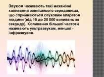 Звуком називають такі механічні коливання зовнішнього середовища, що сприймаю...