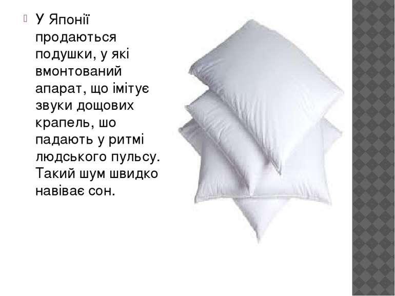 У Японії продаються подушки, у які вмонтований апарат, що імітує звуки дощови...