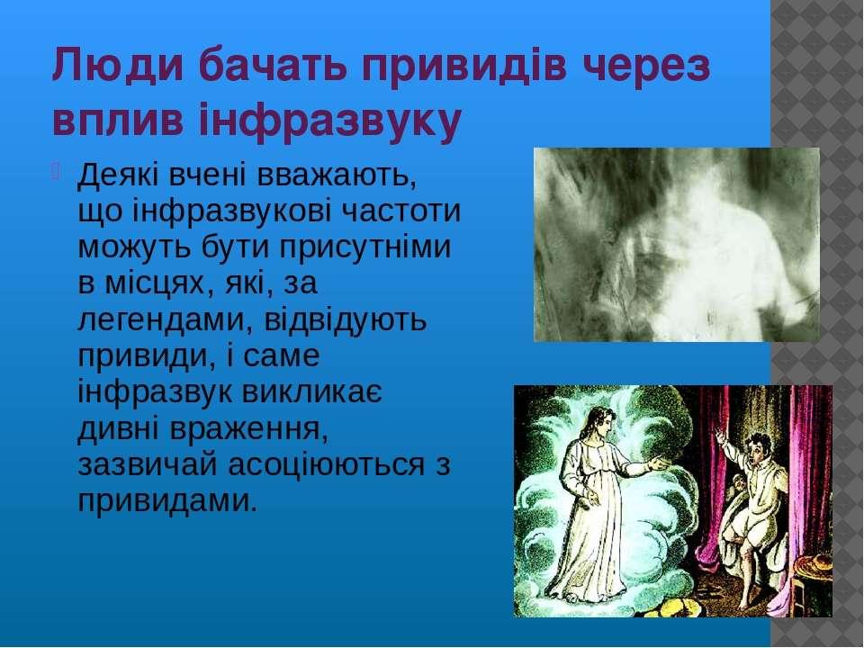 Люди бачать привидів через вплив інфразвуку Деякі вчені вважають, що інфразву...