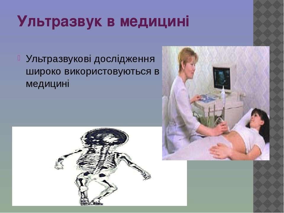 Ультразвук в медицині Ультразвукові дослідження широко використовуються в мед...