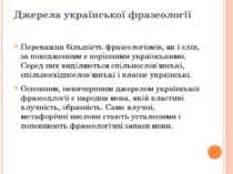 Джерела української фразеології Переважна більшість фразеологізмів, як і слів...