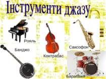 Саксофон Банджо Рояль Контрабас Барабани