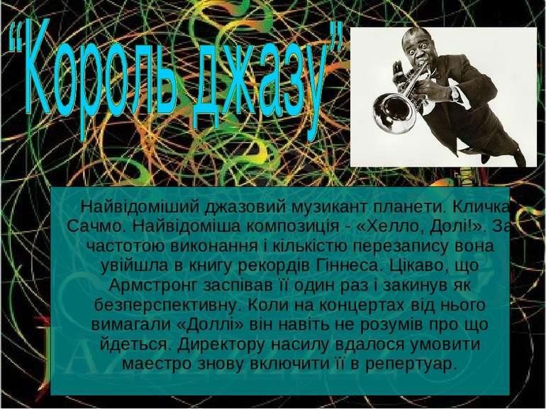 Найвідоміший джазовий музикант планети. Кличка Сачмо. Найвідоміша композиція ...