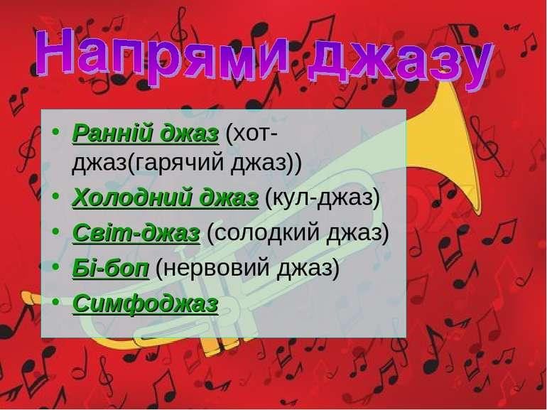 Ранній джаз (хот-джаз(гарячий джаз)) Холодний джаз (кул-джаз) Світ-джаз (соло...