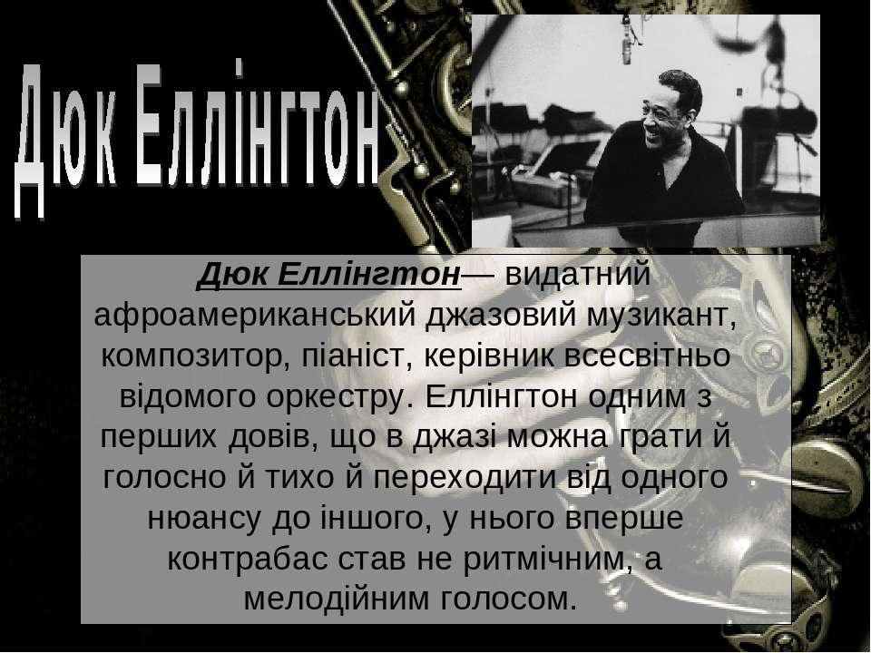 Дюк Еллінгтон— видатний афроамериканський джазовий музикант, композитор, піан...