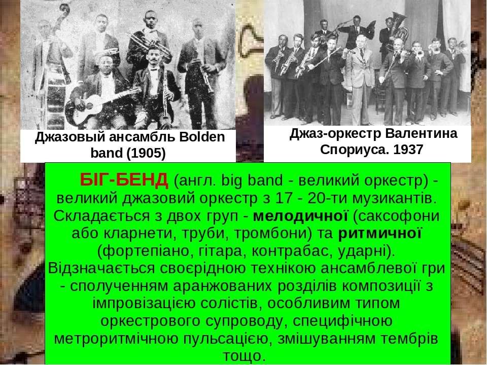 БІГ-БЕНД (англ. big band - великий оркестр) - великий джазовий оркестр з 17 -...
