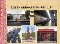 Вшанування пам'яті Т. Г. Шевченка. Музеї Тараса Шевченка
