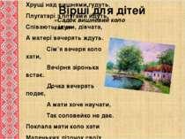 Вірші для дітей Садок вишневий коло хати, Хрущі над вишнями гудуть. Плугатарі...
