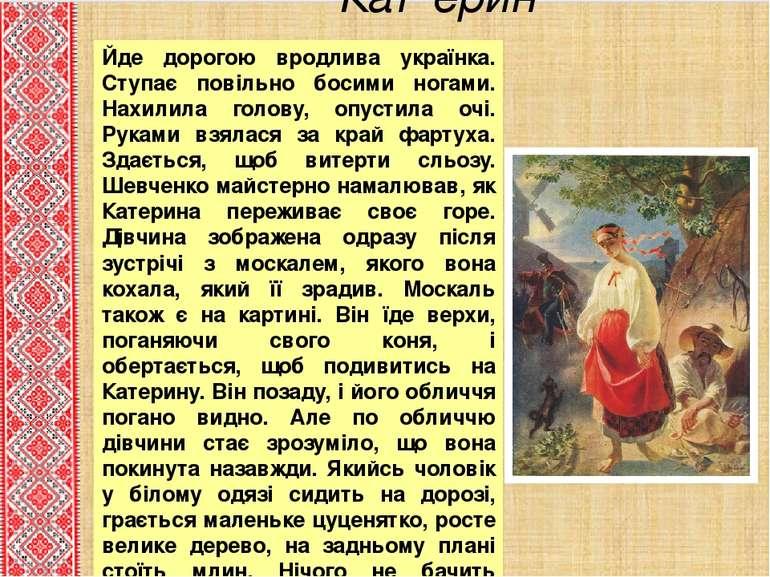 Катерина Йде дорогою вродлива українка. Ступає повільно босими ногами. Нахили...