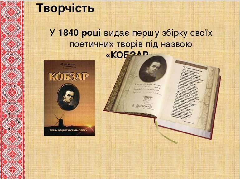Творчість У 1840 році видає першу збірку своїх поетичних творів під назвою «К...