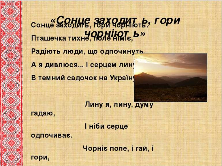 «Сонце заходить, гори чорніють » Сонце заходить, гори чорніють. Пташечка тихн...