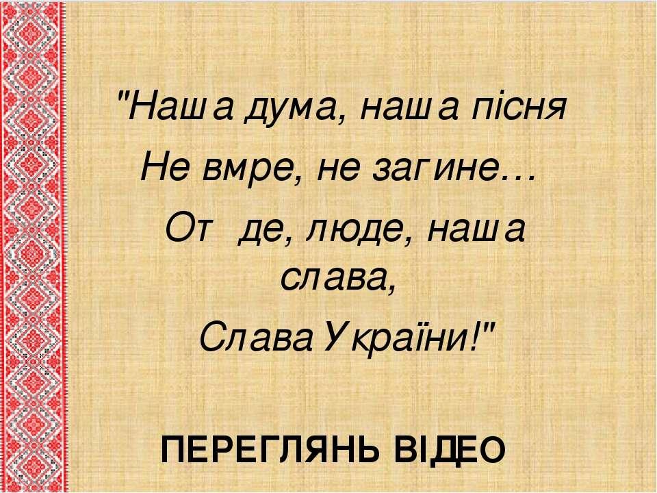 """""""Наша дума, наша пісня Не вмре, не загине… От де, люде, наша слава, Слава Укр..."""