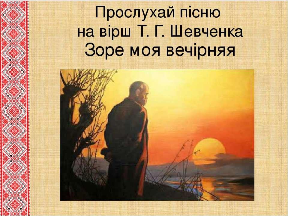 Зоре моя вечірняя Прослухай пісню на вірш Т. Г. Шевченка