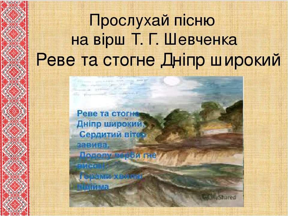 Реве та стогне Дніпр широкий Прослухай пісню на вірш Т. Г. Шевченка