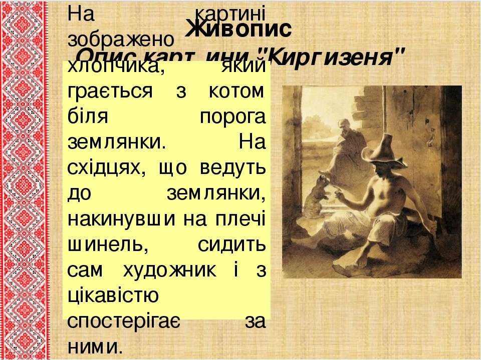 """Живопис Опис картини """"Киргизеня"""" На картині зображено хлопчика, який грається..."""