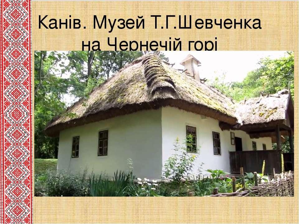 Канів. Музей Т.Г.Шевченка на Чернечій горі