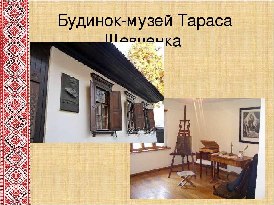Будинок-музей Тараса Шевченка